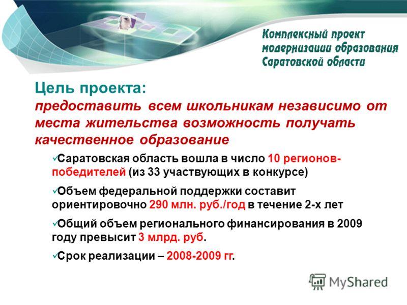Саратовская область вошла в число 10 регионов- победителей (из 33 участвующих в конкурсе) Объем федеральной поддержки составит ориентировочно 290 млн. руб./год в течение 2-х лет Общий объем регионального финансирования в 2009 году превысит 3 млрд. ру