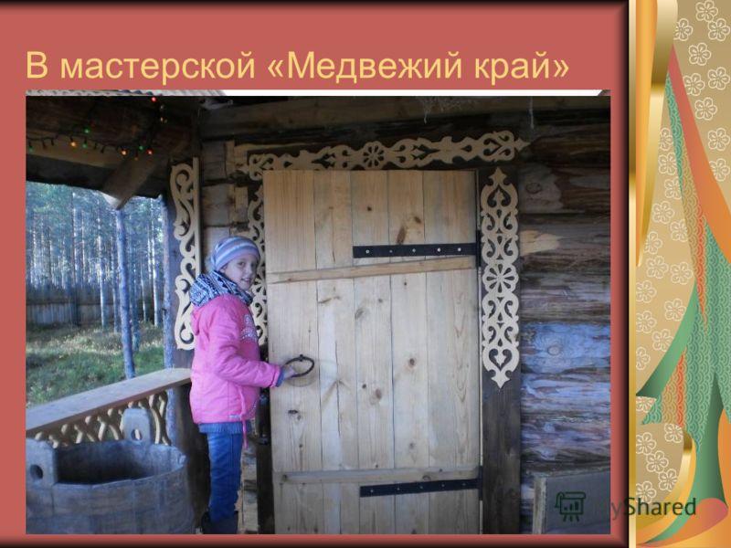 В мастерской «Медвежий край»