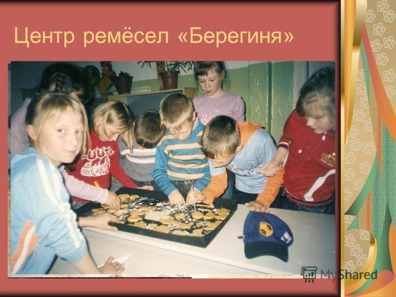 Центр ремёсел «Берегиня»