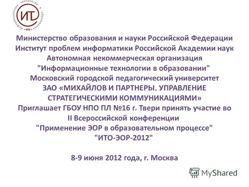 Министерство образования и науки Российской Федерации Институт проблем информатики Российской Академии наук Автономная некоммерческая организация