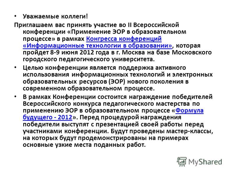 Уважаемые коллеги! Приглашаем вас принять участие во II Всероссийской конференции «Применение ЭОР в образовательном процессе» в рамках Конгресса конференций «Информационные технологии в образовании», которая пройдет 8-9 июня 2012 года в г. Москва на