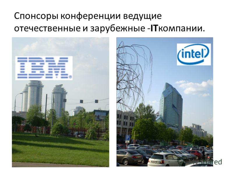 Спонсоры конференции ведущие отечественные и зарубежные -ITкомпании.
