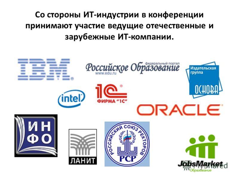 Со стороны ИТ-индустрии в конференции принимают участие ведущие отечественные и зарубежные ИТ-компании.