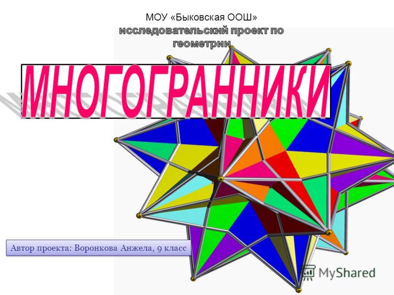 Автор проекта: Воронкова Анжела, 9 класс
