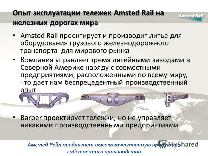 Amsted Rail Amsted Rail проектирует и производит литье для оборудования грузового железнодорожного транспорта для мирового рынка тремя литейными заводами в Северной Америке беспрецедентный производственный опыт Компания управляет тремя литейными заво