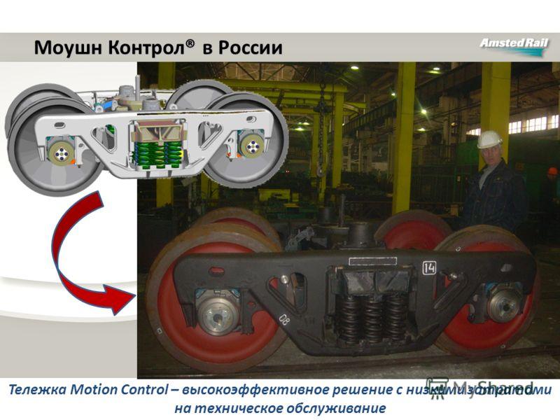 Моушн Контрол® в России Тележка Motion Control – высокоэффективное решение с низкими затратами на техническое обслуживание