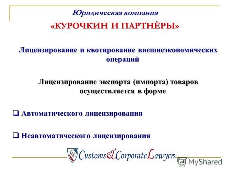 Лицензирование и квотирование внешнеэкономических операций Лицензирование экспорта (импорта) товаров осуществляется в форме Автоматического лицензирования Автоматического лицензирования Неавтоматического лицензирования Неавтоматического лицензировани