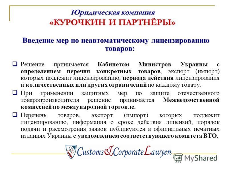 Введение мер по неавтоматическому лицензированию товаров: Решение принимается Кабинетом Министров Украины с определением перечня конкретных товаров, экспорт (импорт) которых подлежит лицензированию, периода действия лицензирования и количественных ил