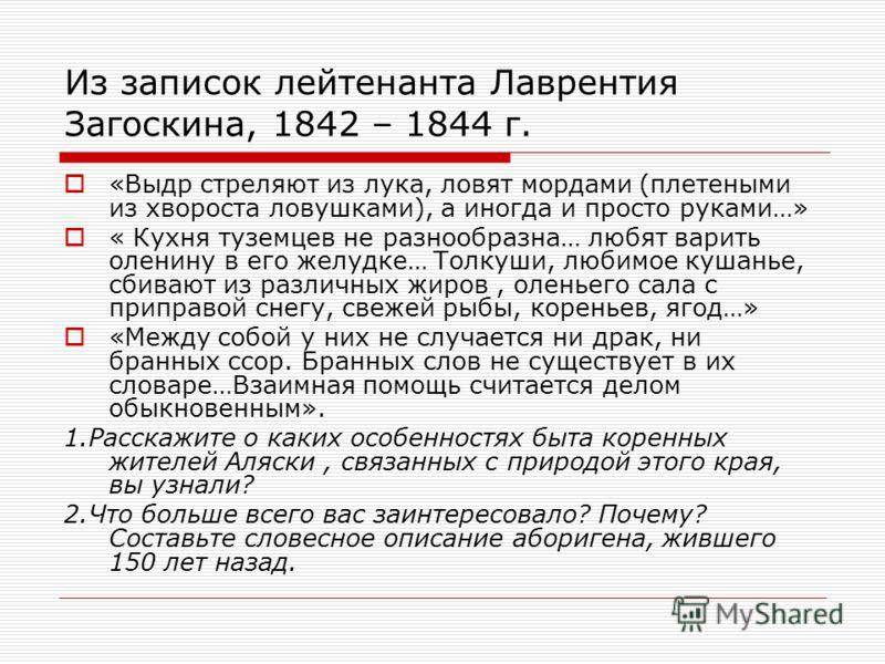 Из записок лейтенанта Лаврентия Загоскина, 1842 – 1844 г. «Выдр стреляют из лука, ловят мордами (плетеными из хвороста ловушками), а иногда и просто руками…» « Кухня туземцев не разнообразна… любят варить оленину в его желудке… Толкуши, любимое кушан