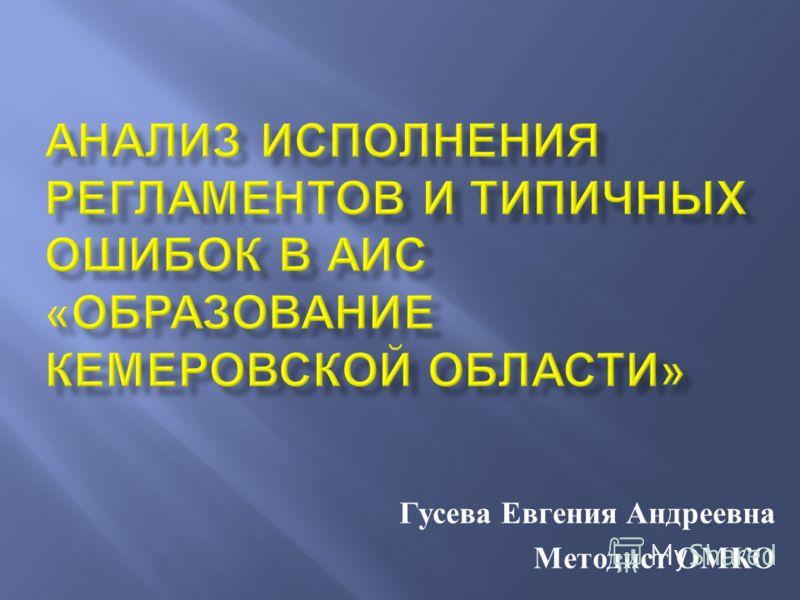 Гусева Евгения Андреевна Методист ОМКО