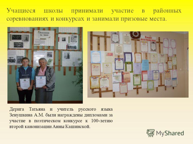 Дерига Татьяна и учитель русского языка Зенушкина А. М. были награждены дипломами за участие в поэтическом конкурсе к 100- летию второй канонизации Анны Кашинской.