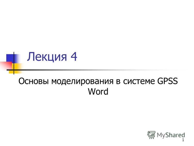 1 Лекция 4 Основы моделирования в системе GPSS Word
