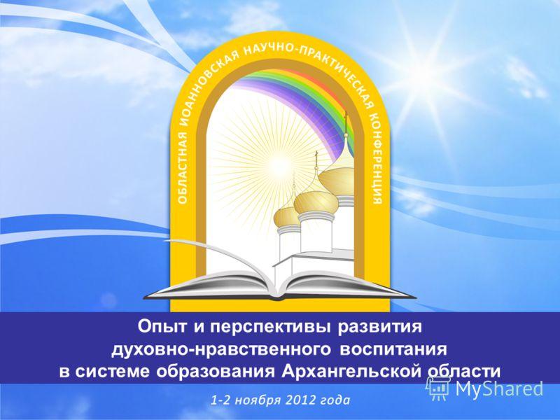 Опыт и перспективы развития духовно-нравственного воспитания в системе образования Архангельской области