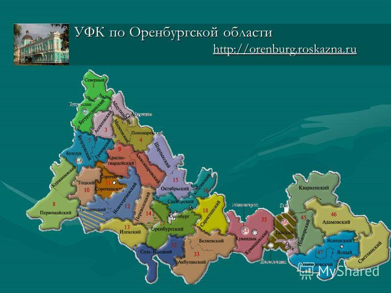 УФК по Оренбургской области http://orenburg.roskazna.ru http://orenburg.roskazna.ru