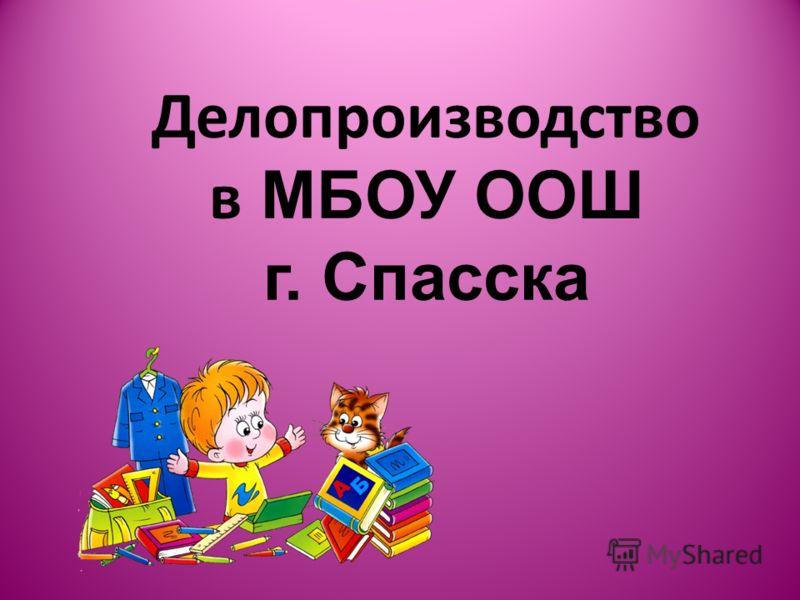 Делопроизводство в МБОУ ООШ г. Спасска