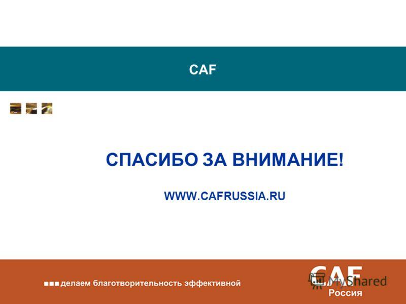 CAF СПАСИБО ЗА ВНИМАНИЕ! WWW.CAFRUSSIA.RU