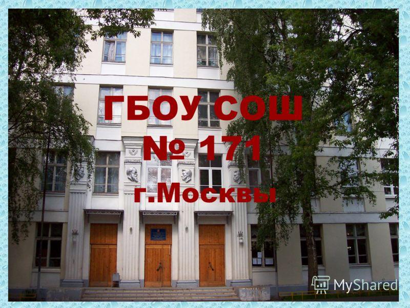 ГБОУ СОШ 171 г.Москвы