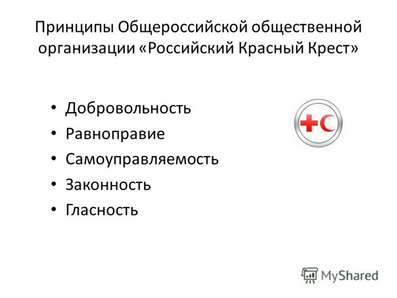 Принципы Общероссийской общественной организации «Российский Красный Крест» Добровольность Равноправие Самоуправляемость Законность Гласность