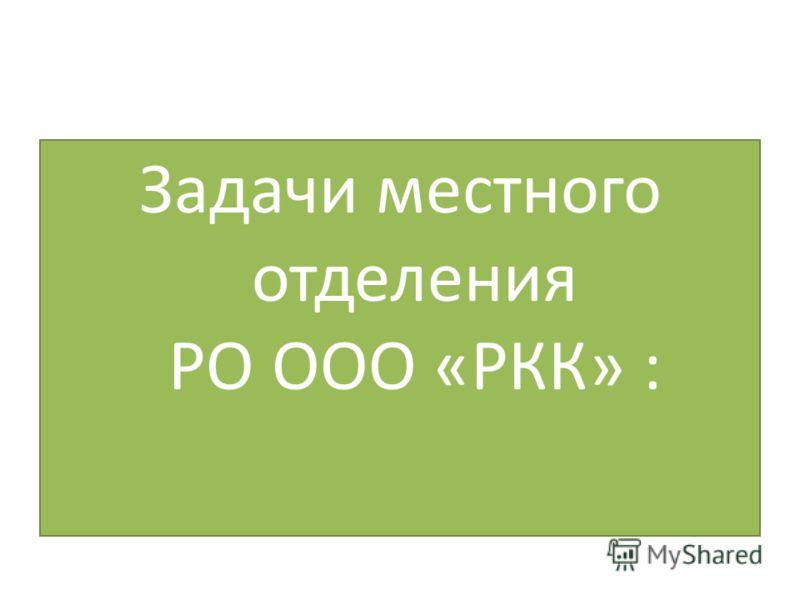 Задачи местного отделения РО ООО «РКК» :