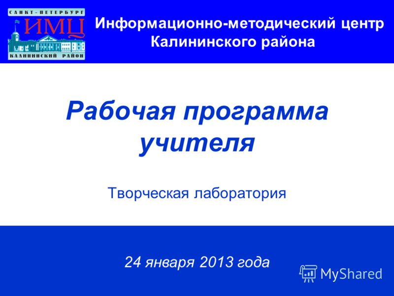 Информационно-методический центр Калининского района Рабочая программа учителя Творческая лаборатория 24 января 2013 года