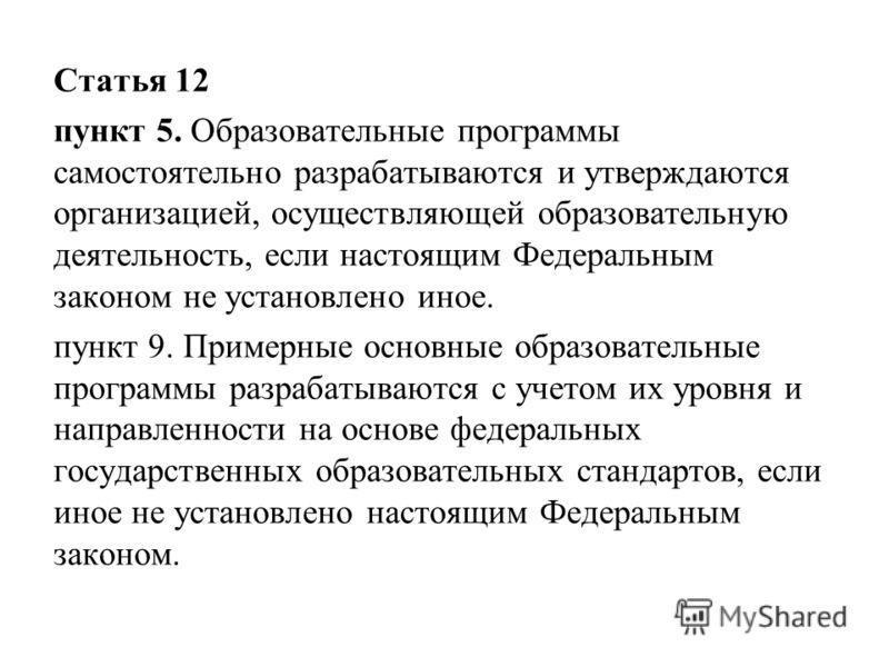 Статья 12 пункт 5. Образовательные программы самостоятельно разрабатываются и утверждаются организацией, осуществляющей образовательную деятельность, если настоящим Федеральным законом не установлено иное. пункт 9. Примерные основные образовательные