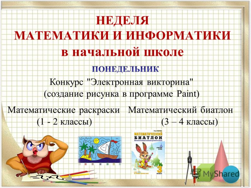 Презентация викторины для конкурса в школу