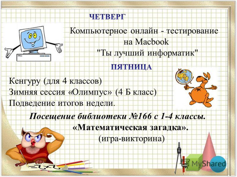 Математический квн с 1 по 4 класс