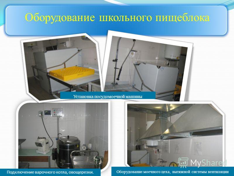 Оборудование школьного пищеблока Установка посудомоечной машины Подключение варочного котла, овощерезки. Оборудование моечного цеха, вытяжной системы вентиляции