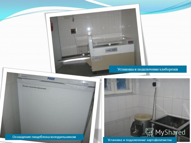 Оснащение пищеблока холодильником Установка и подключение хлеборезки Установка и подключение картофелечистки