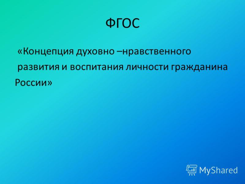 ФГОС «Концепция духовно –нравственного развития и воспитания личности гражданина России»