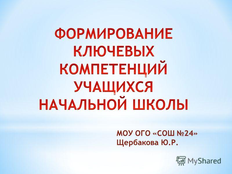 МОУ ОГО «СОШ 24» Щербакова Ю.Р.