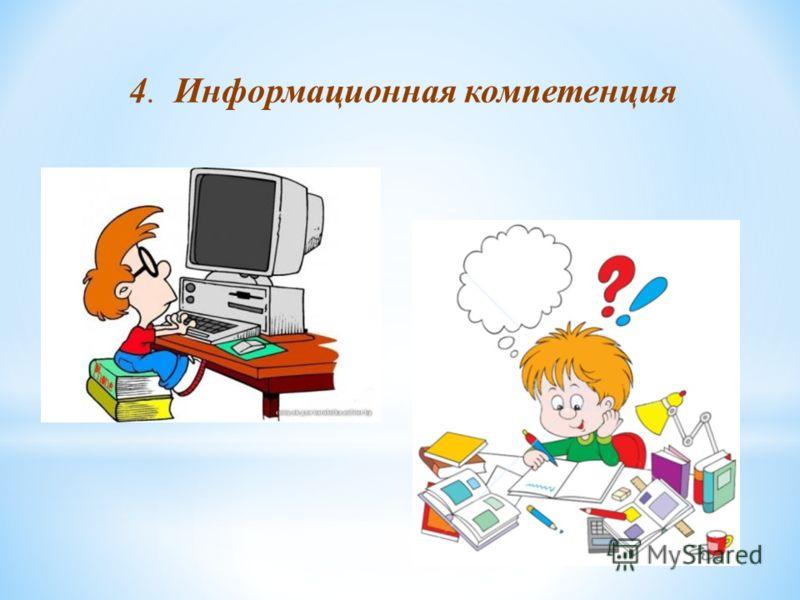 4. Информационная компетенция