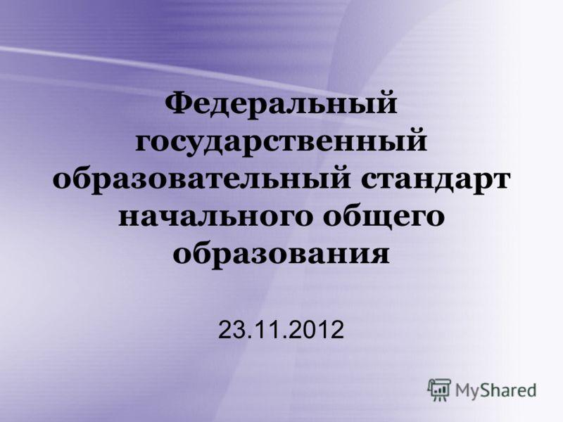 Федеральный государственный образовательный стандарт начального общего образования 23.11.2012