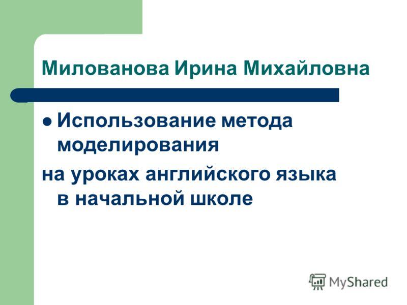 Милованова Ирина Михайловна Использование метода моделирования на уроках английского языка в начальной школе