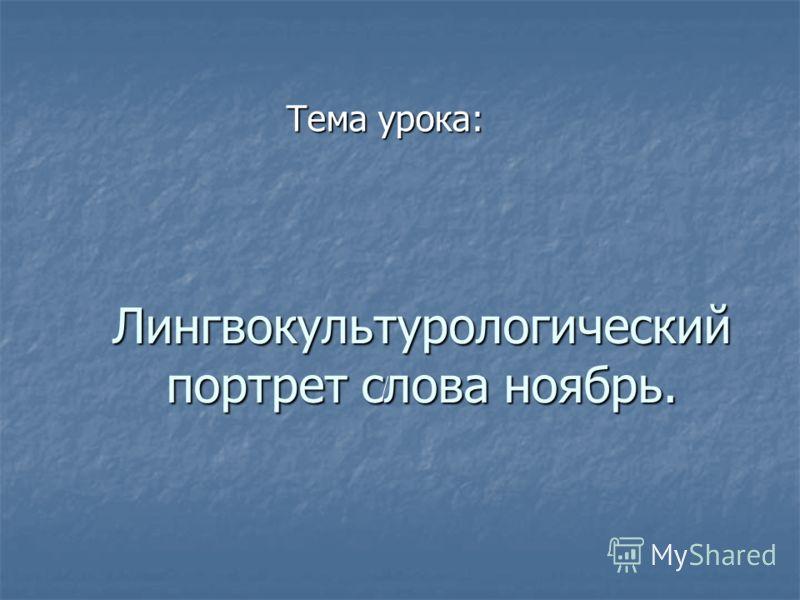 Лингвокультурологический портрет слова ноябрь. Тема урока: