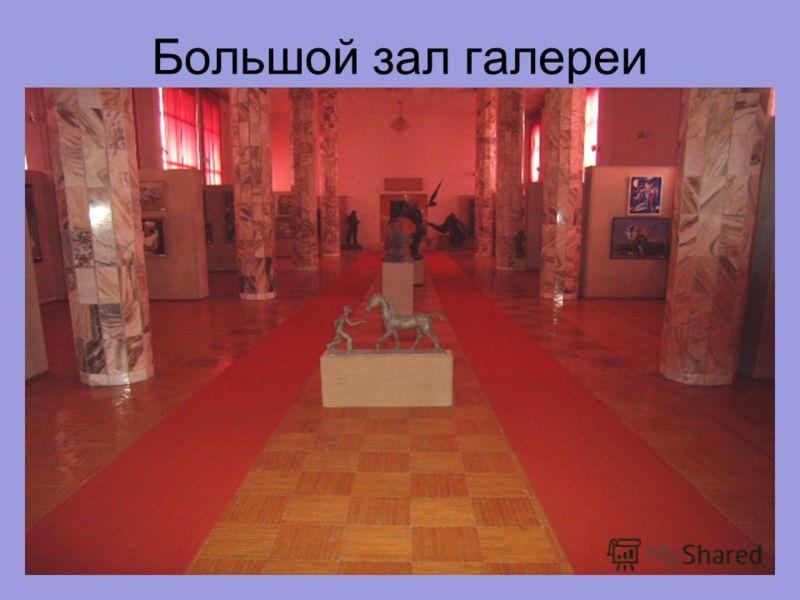 Большой зал галереи