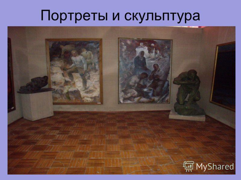 Портреты и скульптура