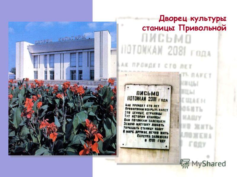 Дворец культуры станицы Привольной
