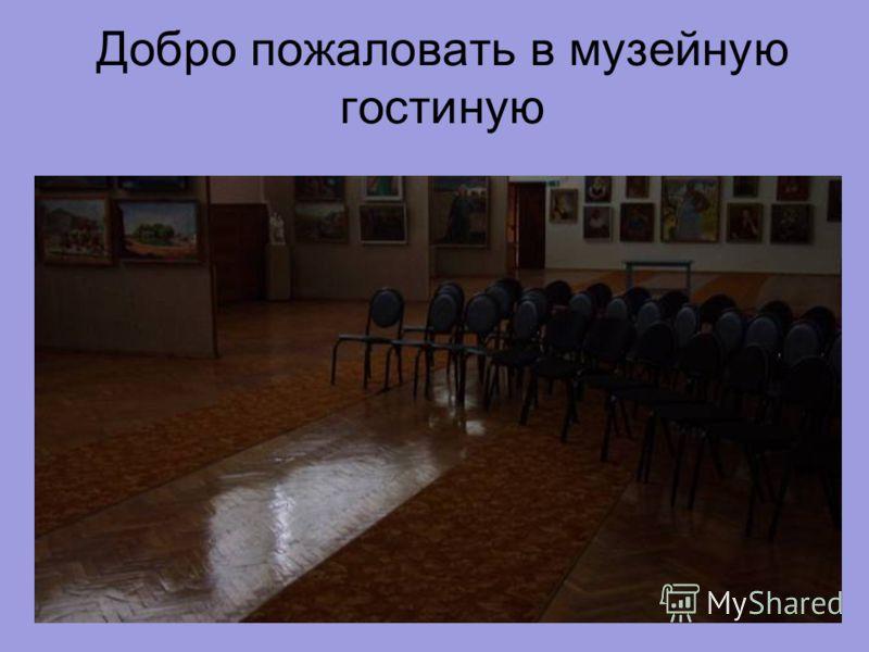 Добро пожаловать в музейную гостиную