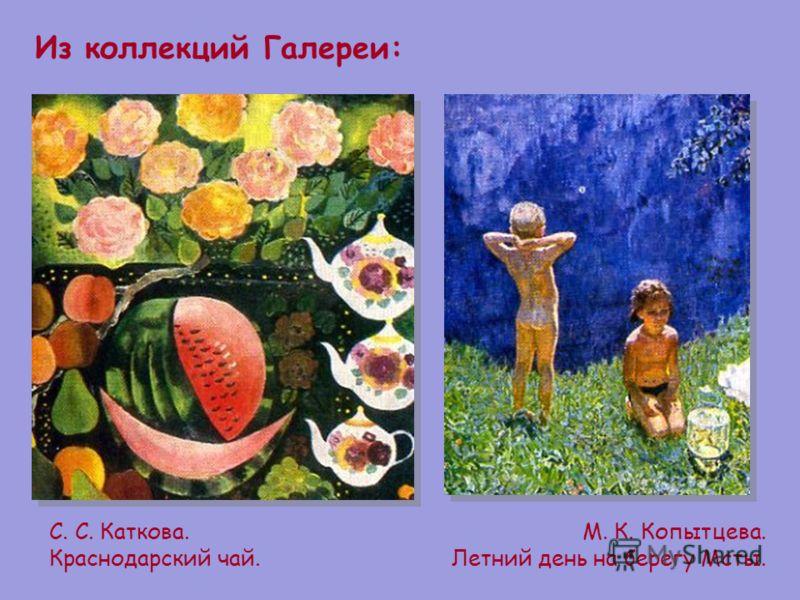 М. К. Копытцева. Летний день на берегу Мсты. С. С. Каткова. Краснодарский чай. Из коллекций Галереи: