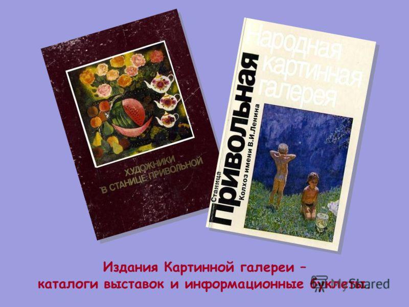 Издания Картинной галереи – каталоги выставок и информационные буклеты.