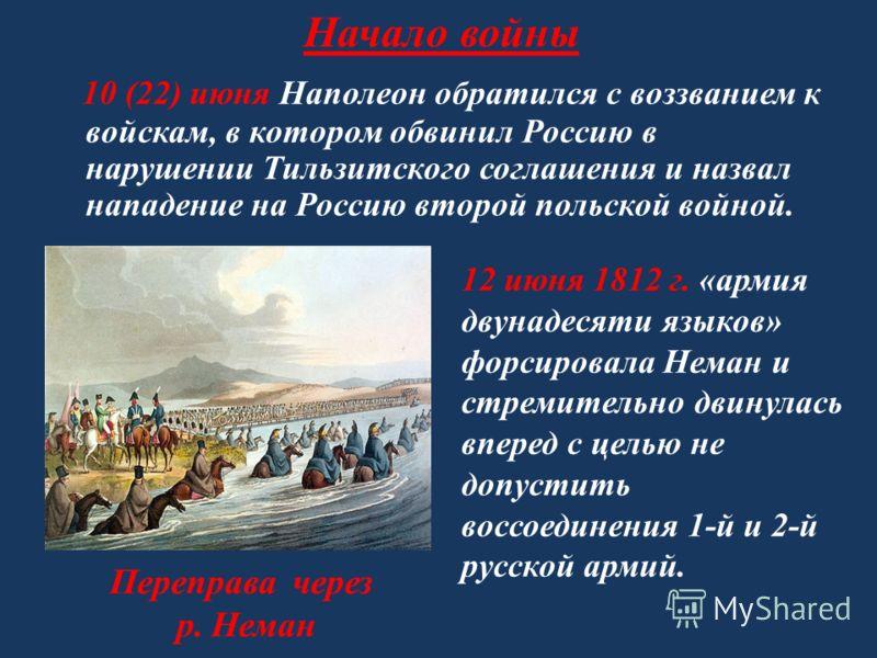 Переправа через р. Неман 10 (22) июня Наполеон обратился с воззванием к войскам, в котором обвинил Россию в нарушении Тильзитского соглашения и назвал нападение на Россию второй польской войной. Начало войны 12 июня 1812 г. «армия двунадесяти языков»