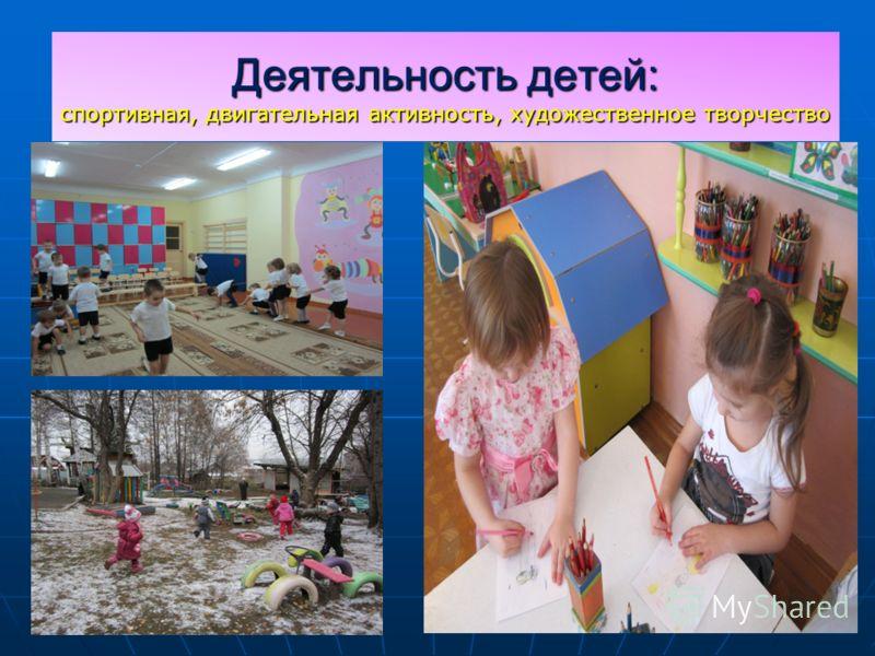 Деятельность детей: спортивная, двигательная активность, художественное творчество …