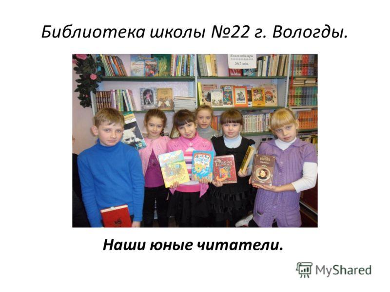 Библиотека школы 22 г. Вологды. Наши юные читатели.
