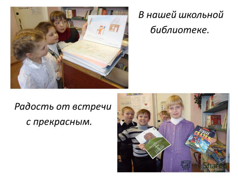 В нашей школьной библиотеке. Радость от встречи с прекрасным.