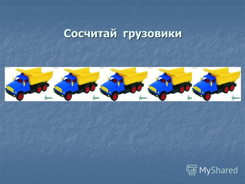 Сосчитай грузовики