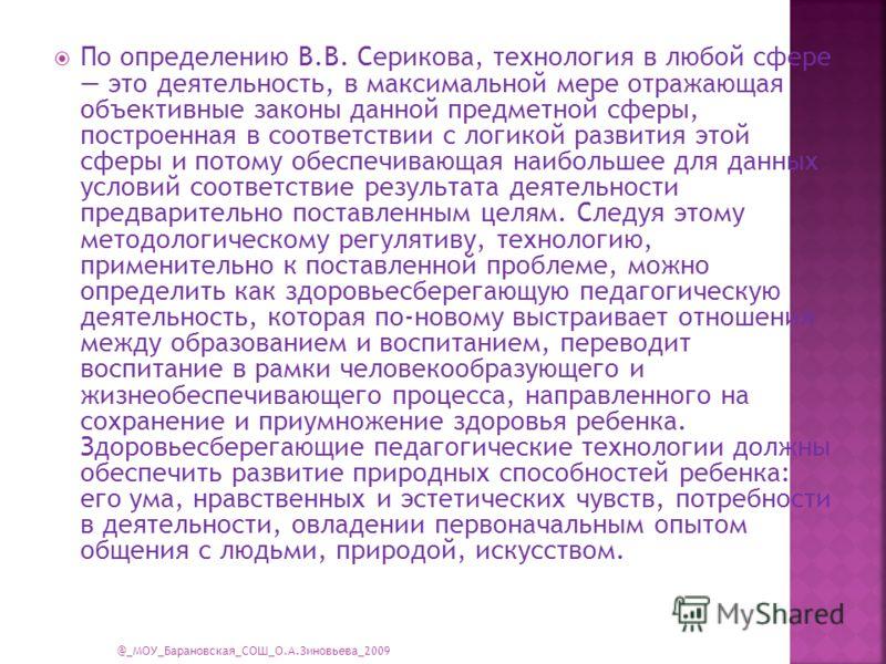 По определению В.В. Серикова, технология в любой сфере это деятельность, в максимальной мере отражающая объективные законы данной предметной сферы, построенная в соответствии с логикой развития этой сферы и потому обеспечивающая наибольшее для данны