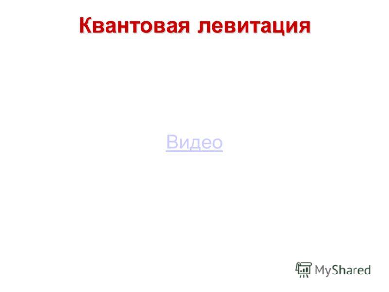 Квантовая левитация Видео