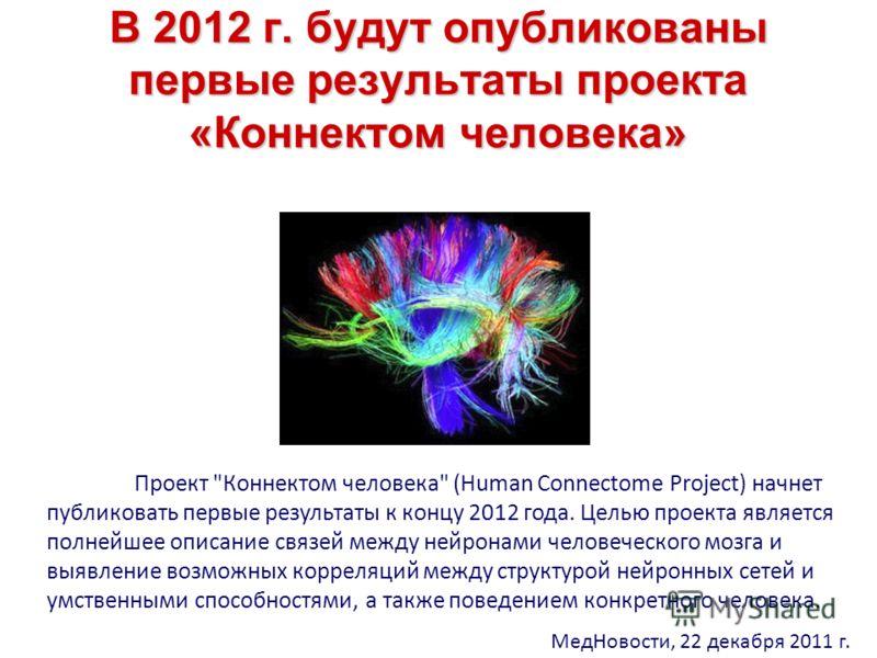 В 2012 г. будут опубликованы первые результаты проекта «Коннектом человека» Проект