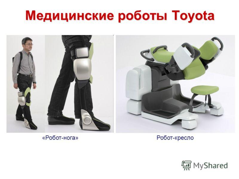 Медицинские роботы Toyota «Робот-нога»Робот-кресло